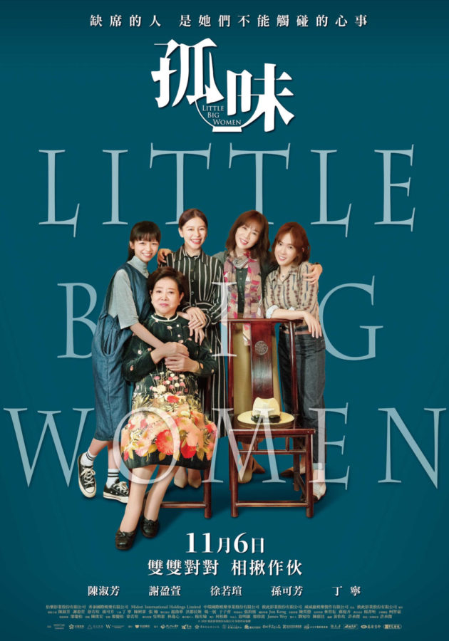 Little Big Women was released on Netflix on October 22, 2020 and has since attracted lots of attention. (Source: IMBD)